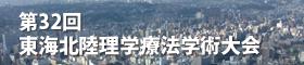 【第32回東海北陸理学療法学術大会 in 岐阜】