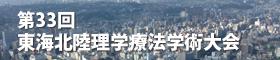 【第33回東海北陸理学療法学術大会 in 福井】