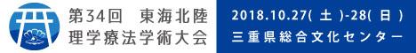 【第34回東海北陸理学療法学術大会 in 三重】